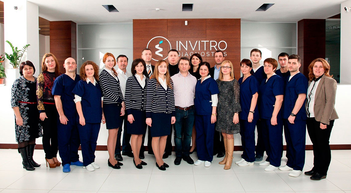 Сотрудники Invitro Diagnostics