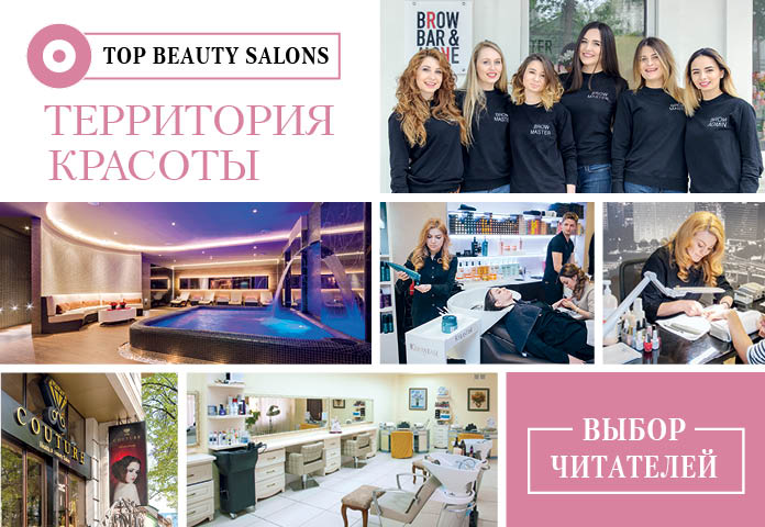 Проект Best Of Beauty 2016