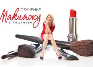обучение макияжу