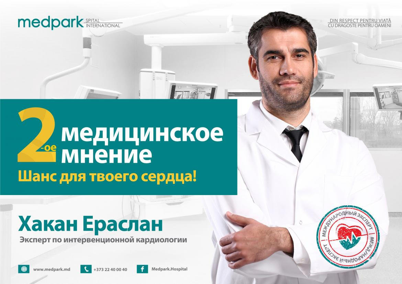 Второе медицинское мнение