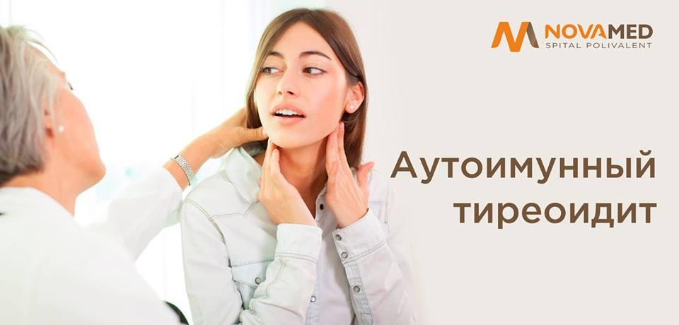 Аутоимунный тиреоидит