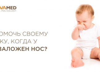 Как помочь своему ребенку, когда у него заложен нос?