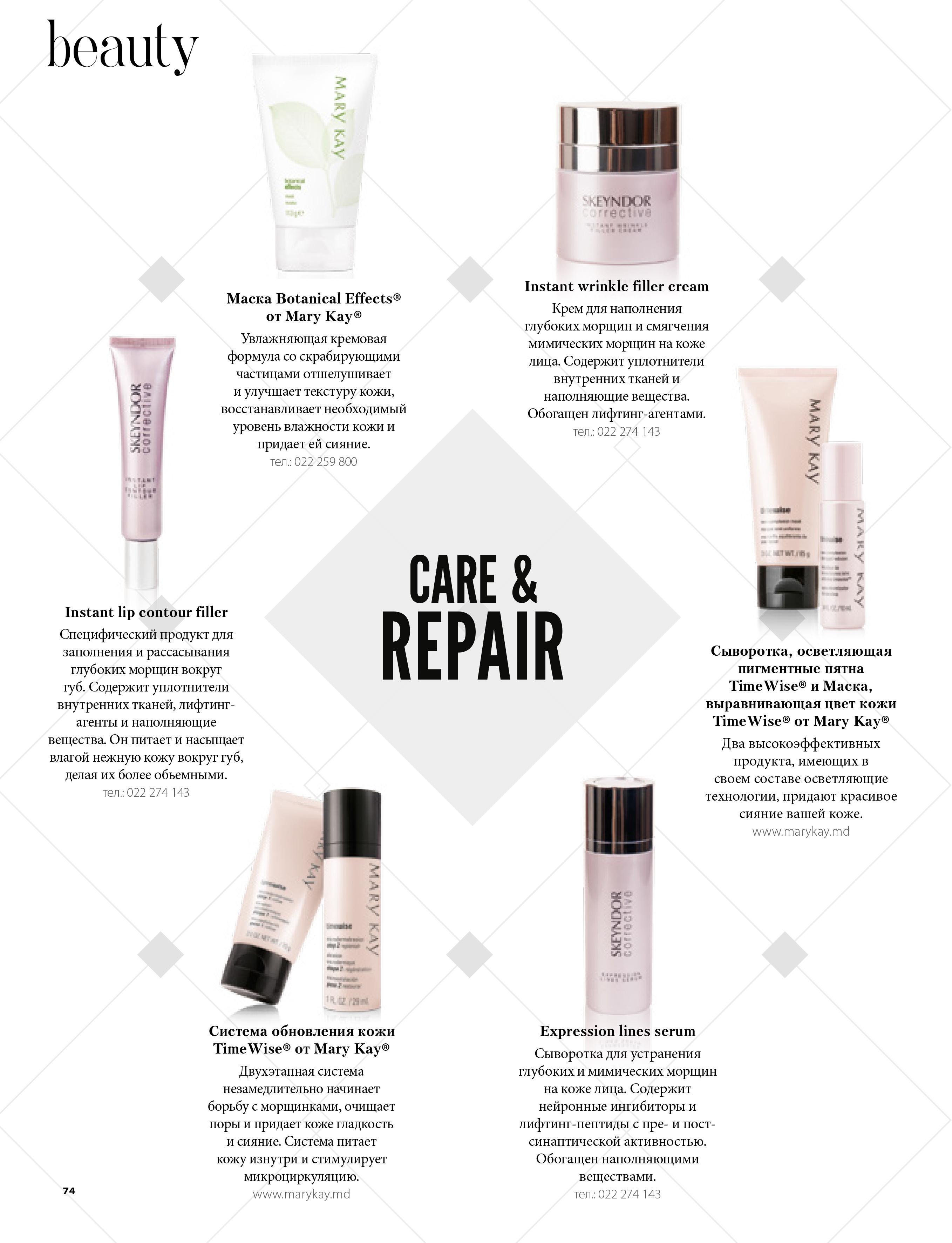 CARE & REPARE: Средства по уходу за кожей лица