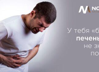 Ботнаренко Мариана, врач-гастролог: у тебя «болит» печень, и ты не знаешь почему?