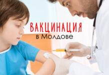 Детская вакцинация в Молдове