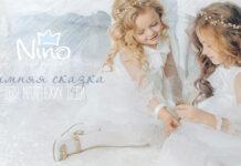 Сказочно красивый образ, созданный NINO