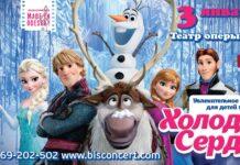 «Холодное сердце» - праздничное шоу для всей семьи!