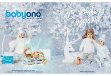 Компания Babyono поздравляет всех друзей, партнеров, клиентов с Новым годом!