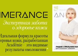 Limerance - экспертная забота о здоровье кожи
