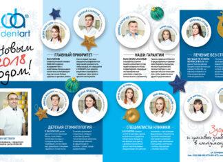 Коллектив стоматологической клиники UniDentArt сердечно поздравляет всех с наступающими новогодними праздниками!