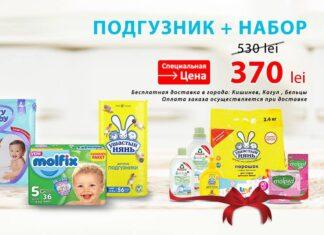 Специальное предложение для мам и малышей Молдовы
