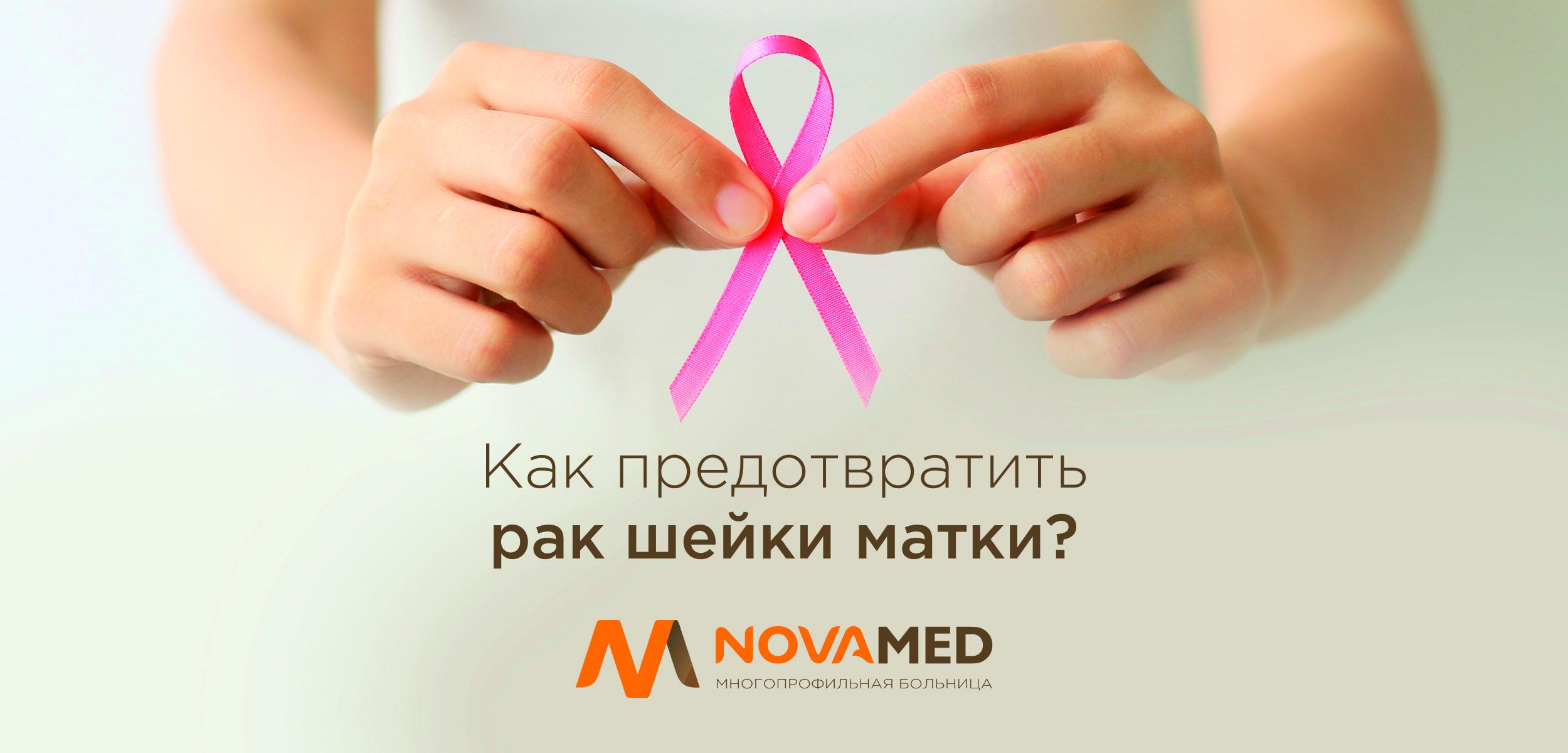Nova Med Трипак Ирина как предотвратить рак шейки матки