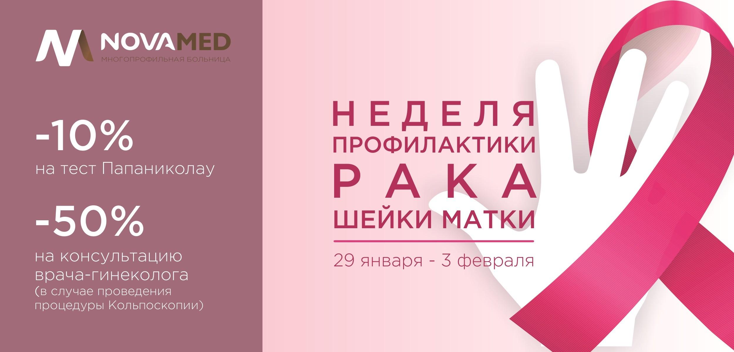Nova Med неделя профилактики рака шейки матки