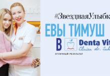 Ева Тимуш в клинике Denta Vita
