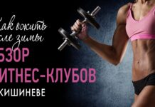 Sanatate Fitnes