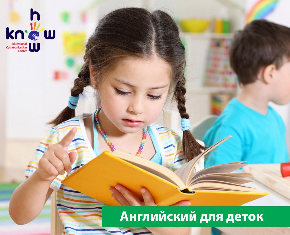 Know How английский для детей