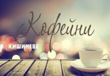 Зима с ароматом кофе! Кофейни города Кишинёва