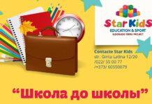 """C 1 февраля: программа """"Школа до школы"""" в Star Kids!"""