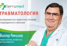 Виктор Ремизов: своевременное грамотное лечение поврежденного мениска
