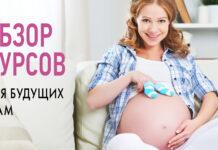 Курсы и занятия для будущих мам в Кишиневе
