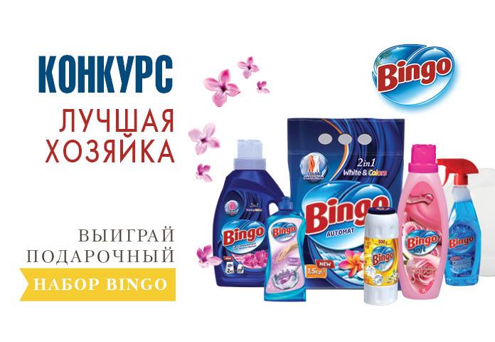 Bingo - конкурс фотографий
