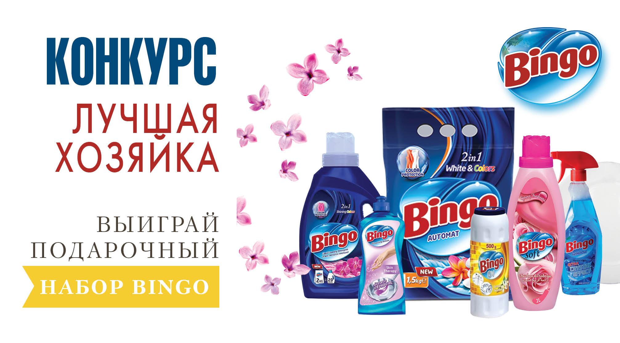 Конкурс Bingo на сайте Sanatate