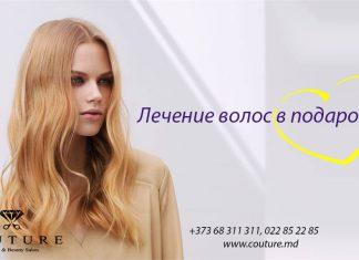 Couture восстановление волос в подарок!
