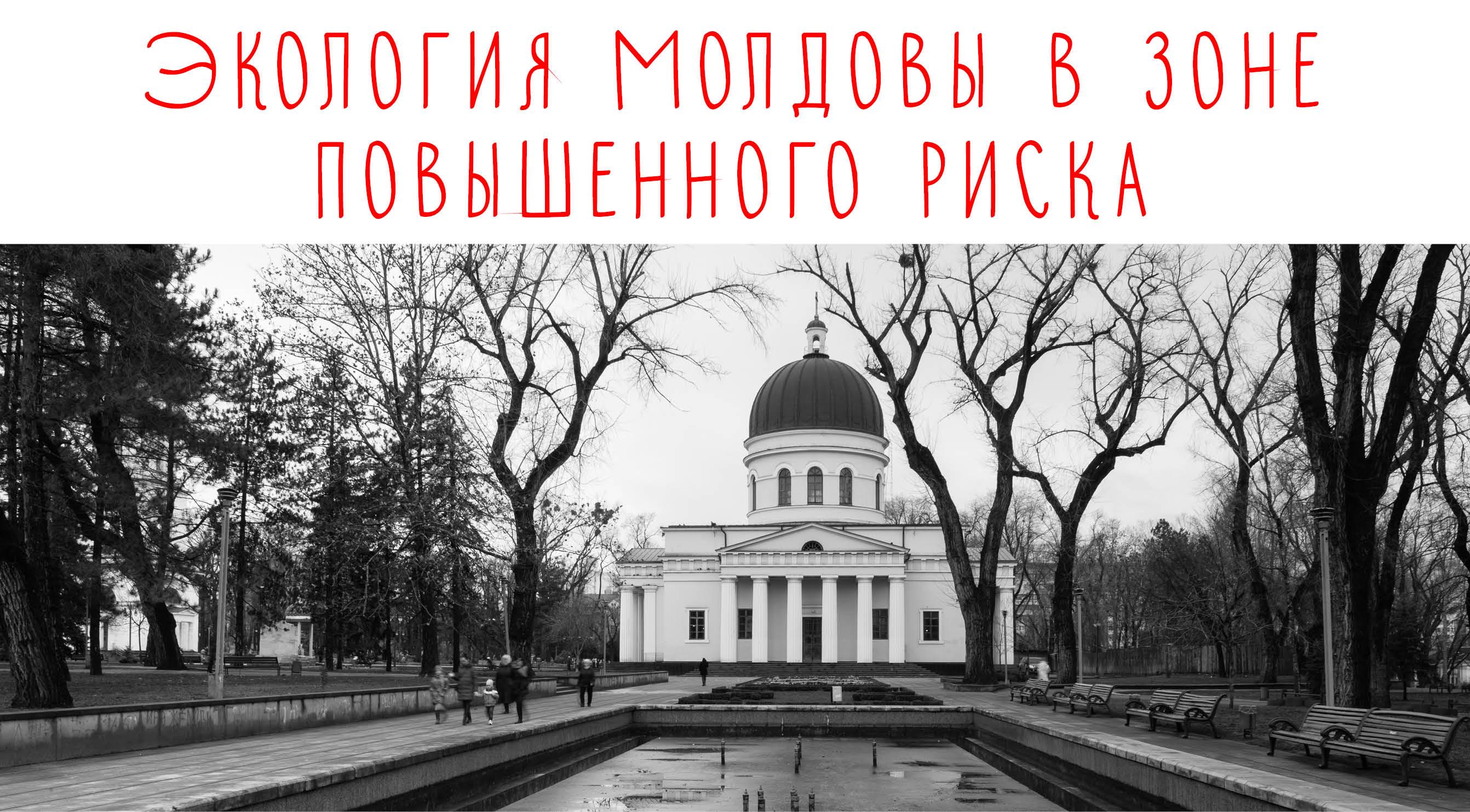Экология Молдовы в зоне повышенного риска