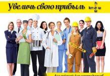 Know How английский для сотрудников