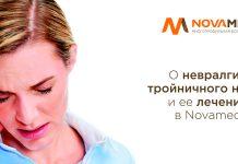 NovaMed лечение невралгии