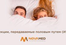 Novamed ИППП