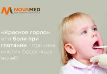 Скрипник Елена: «Красное горло» или боли при глотании - причина многих бессонных ночей!»