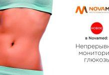 Novamed непрерывный контроль глюкозы