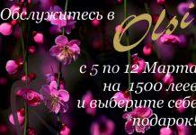 Olsi подарки на 8 марта