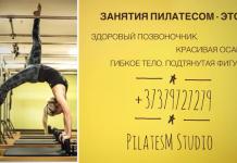 Pilates расписание занятий