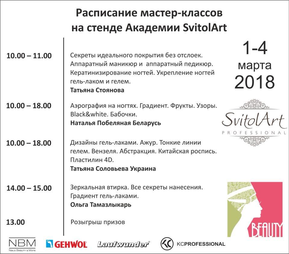 Svitol Art расписание мастер классов 1-4 марта 2018