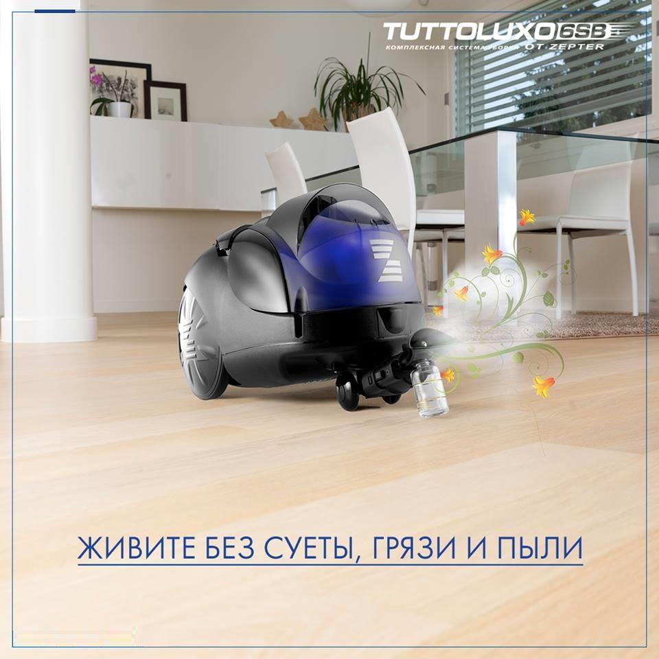 Zepter инновационная система TUTTOLUXO 6SB
