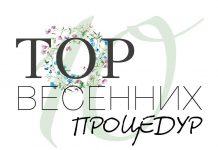 ТОП-10 весенних процедур для лица и тела