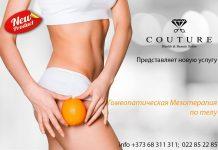 Couture: гомеопатическая мезотерапия