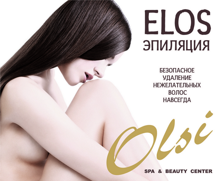 ЭЛОС-эпиляция в SPA & Beauty Centers OLSI