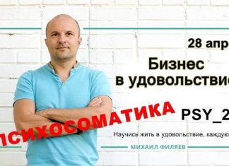 Тренинг Михаила Филяева: Бизнес в удовольствие!