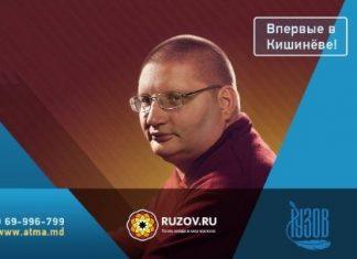 Вячеслав Рузов в Кишиневе