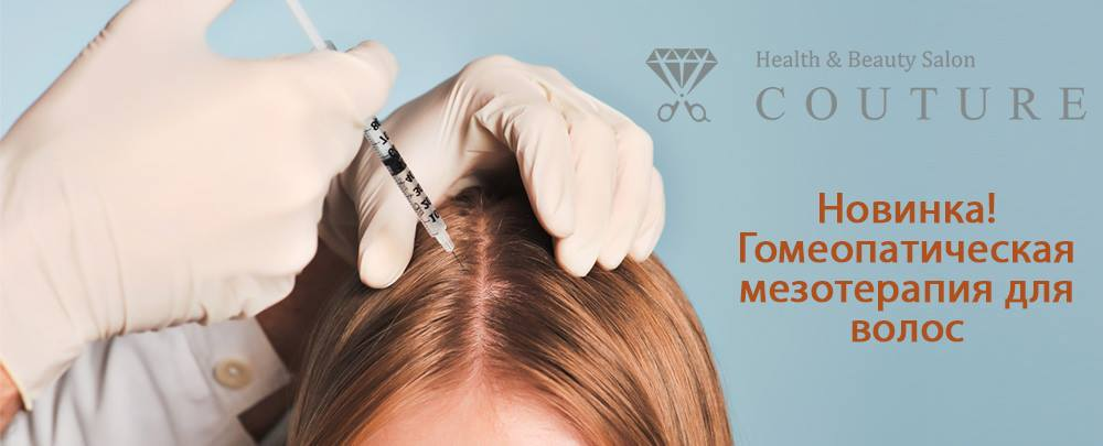 Couture: омеопатическая мезотерапия для волос