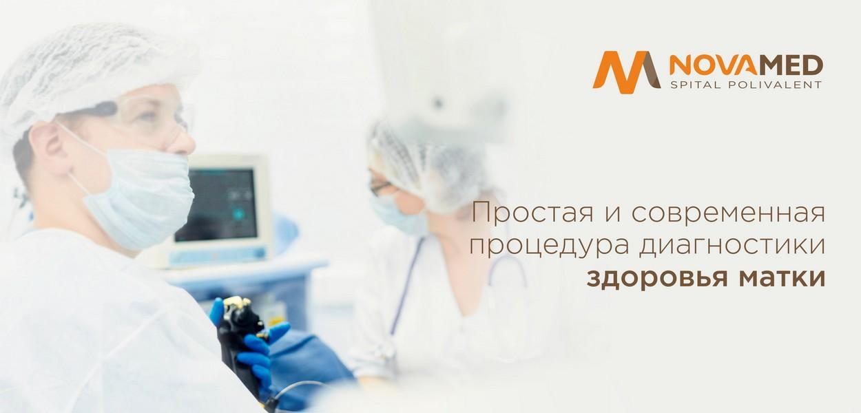 Nova Med: диагностика здоровья матки