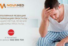 Novamed: Биполярная резекция и вапоризация простаты