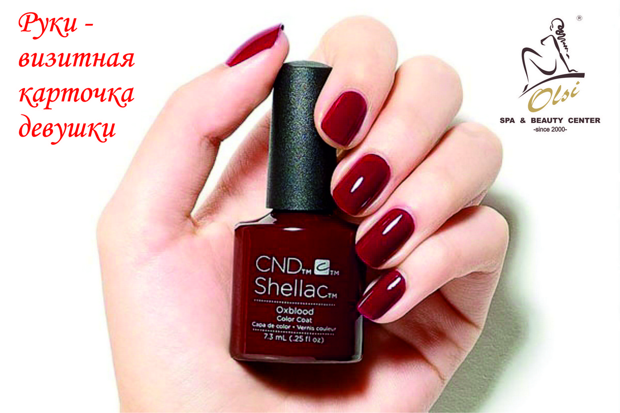 Olsi: Использование покрытия для ногтей шеллак