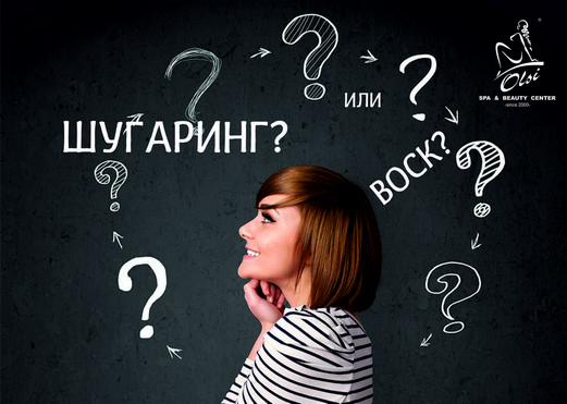 В чем разница между шугарингом и эпиляцией воском?