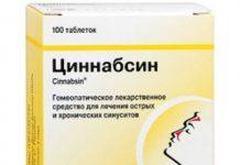 Циннабсин: натуральный препарат от насморка