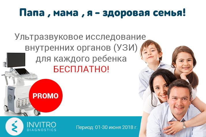 Акция по мониторингу здоровья всей семьи в Invitro