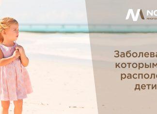 """Елена Скрипник, врач-педиатр: """"Заболевания, к которым предрасположены дети летом"""""""